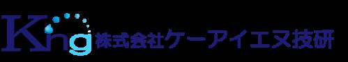 アルカリ中和剤のメーカー株式会社ケーアイエヌ技研